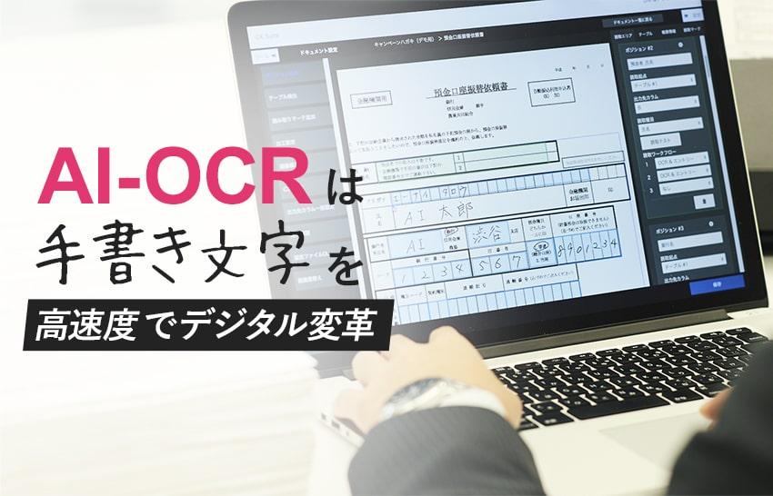 AI-OCRは手書き文字を高速度でデジタル変革